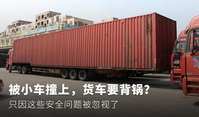 鲁莽小车撞上货车 为啥背锅的是货车?