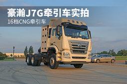 16档CNG牵引车 豪瀚J7G牵引车实拍