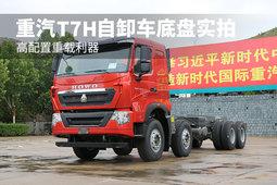 高配置重载利器 重汽T7H自卸车底盘实拍