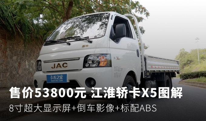不只是颜值高 售价53800元的江淮X5图解