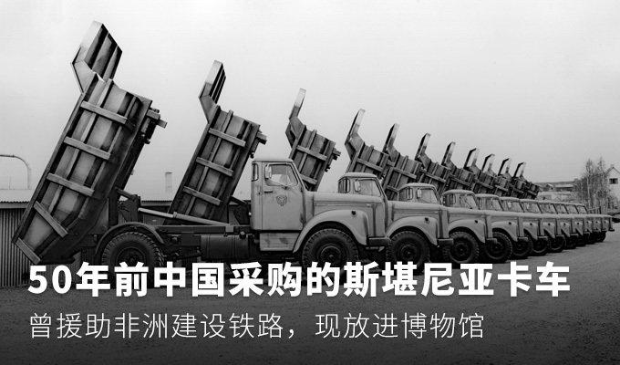斯堪尼亚老车:记载中国援助非洲的历史