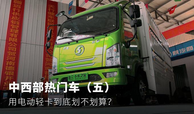 中西部热门车(五)电动轻卡划不划算