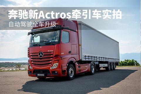 自动驾驶全车升级 奔驰新Actros牵引车实拍