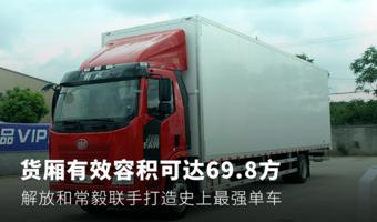 史上最强单车 货厢有效容积可达69.8方