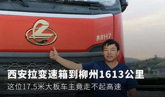 550马力乘龙H7长途体验 1613公里陕桂行