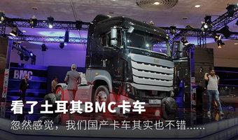 看了土耳其BMC卡车,感觉国产车也不错