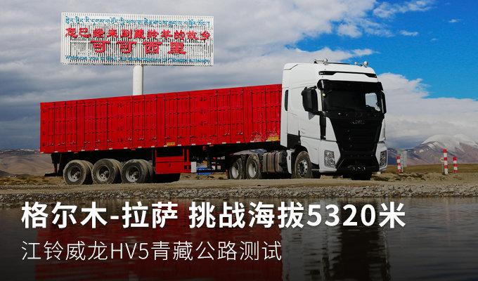 挑战海拔5320米 江铃威龙HV5高原测试