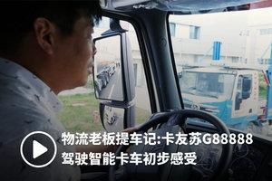 物流老板提车记(三): 卡友苏G88888驾驶智能卡车初步感受