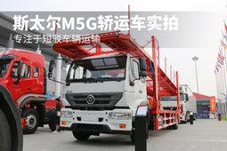 专注于短驳车辆运输 斯太尔M5G轿运车实拍