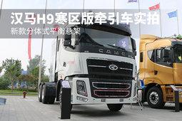 新款分体式平衡悬架 汉马H9寒区版牵引车实拍