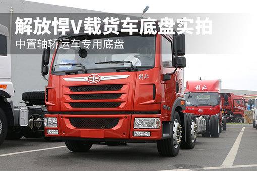 中置轴轿运车专用底盘 解放悍V载货车底盘实拍