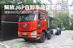 锡柴500马力配5.9大速比 解放J6P自卸车底盘实拍
