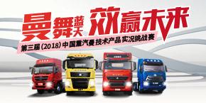2018中国重汽曼技术产品实况挑战赛
