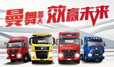 2018中国重汽曼技术产品节油赛