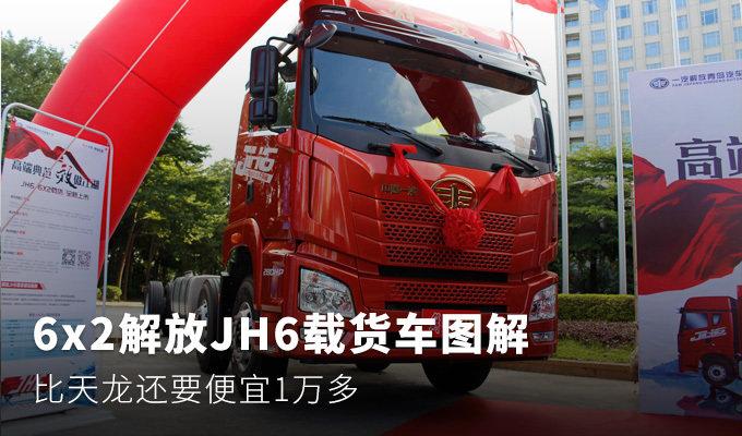 比天龙便宜1万多 6x2解放JH6载货车图解