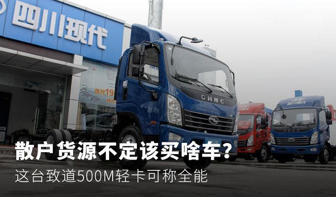 货源不定就买它 这台致道500M可称全能