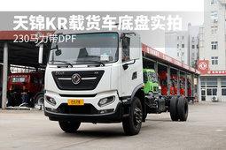 230马力带PDF 天锦KR载货车底盘实拍
