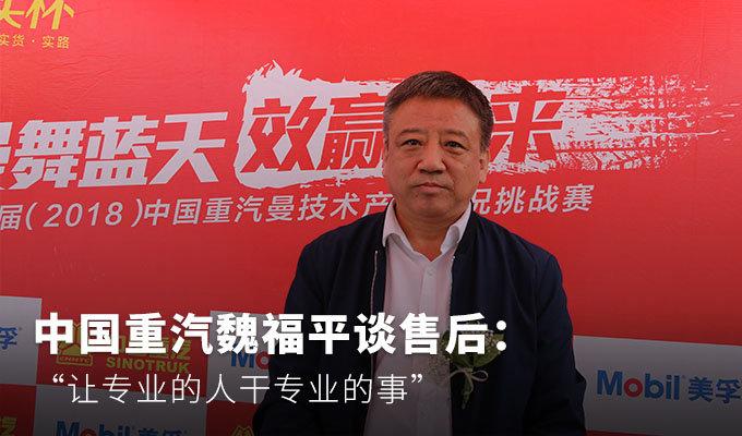 专业人干专业事 专访中国重汽魏福平