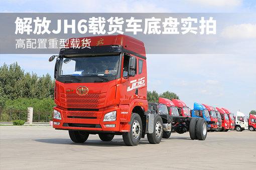 高配置重型载货 解放JH6载货车底盘实拍