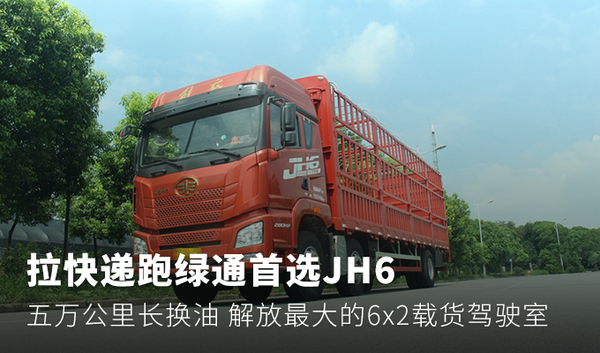 拉快递跑绿通专用 6x2载货车首选JH6