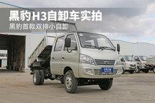 黑豹首款双排小自卸 豹H3自卸车实拍