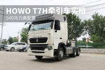 540马力高配置 HOWO T7H牵引车实拍