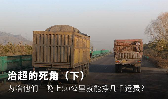 """治超的死角(下)50公里的""""天价""""运费"""