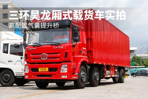 高配置气囊提升桥 三环昊龙厢式载货车实拍