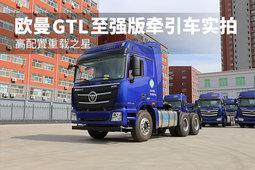 高配置重载之星 欧曼GTL至强版牵引车实拍