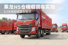9.5米高颜值重型载货 乘龙H5仓栅载货车实拍