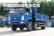 玉柴160配6.5大速比 跃进X500自卸车实拍
