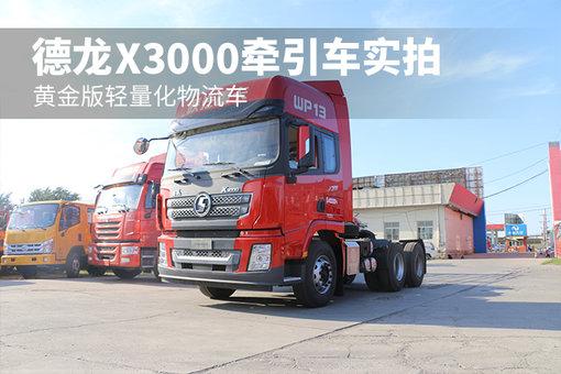 黄金版轻量化物流车 德龙X3000牵引车实拍