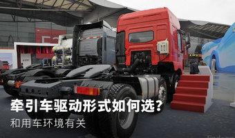 牵引车驱动形式如何选?和用车环境有关