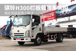 城乡货运实用小轻卡 骐铃H300栏板载货车实拍