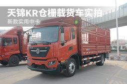 新款实用中卡 天锦KR仓栅载货车实拍