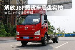 大马力长换油重载版 解放J6F载货车底盘实拍