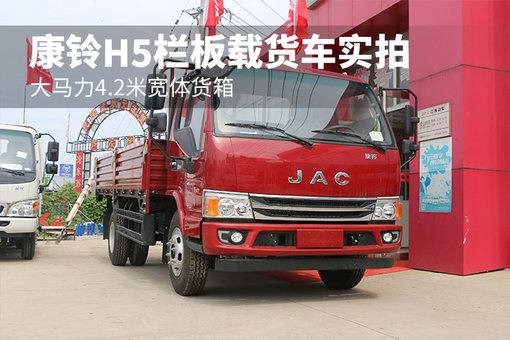 大马力4.2米宽体货箱 康铃H5栏板载货车实拍