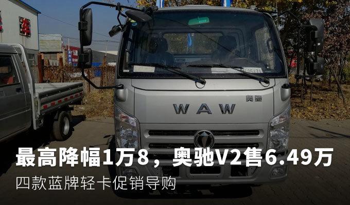 奥驰V2售6.49万!四款蓝牌轻卡促销导购