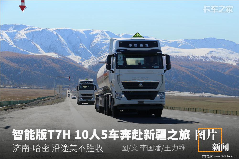 智能版T7H提车奔赴新疆之旅