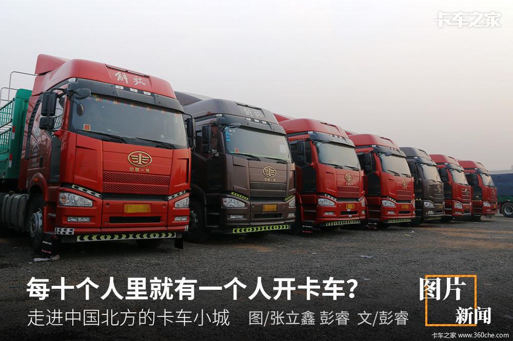 走进中国北方的卡车小城辽宁绥中