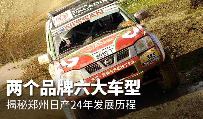 两个品牌六大车型 揭秘郑州日产24年发展历程