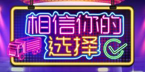 亚博线上娱乐11.11购车节