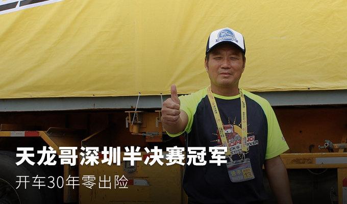 天龙哥深圳半决赛冠军 开车30年零出险