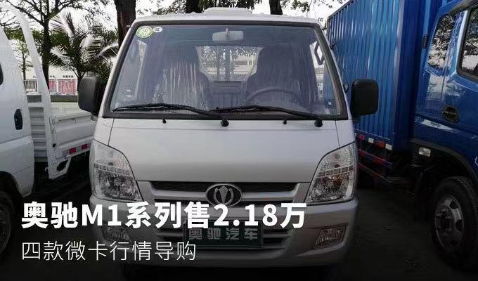奥驰M1系列售2.18万 四款微卡行情导购
