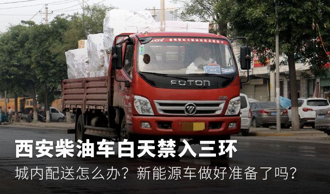西安柴油车禁入三环 城内配送怎么办?
