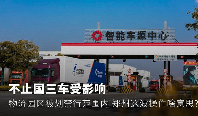 物流园区货车禁行 郑州这波操作啥意思?