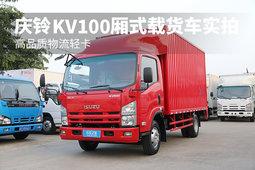 高品质物流轻卡 庆铃KV100厢式载货车实拍