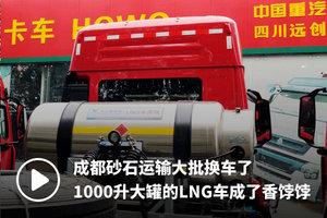 成都砂石车大批换车 1000升大罐LNG成香饽饽