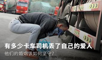 有多少卡车司机丢了自己的爱人?他们的婚姻该如何坚守!
