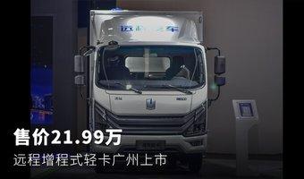 售价21.99万 远程增程式轻卡广州上市